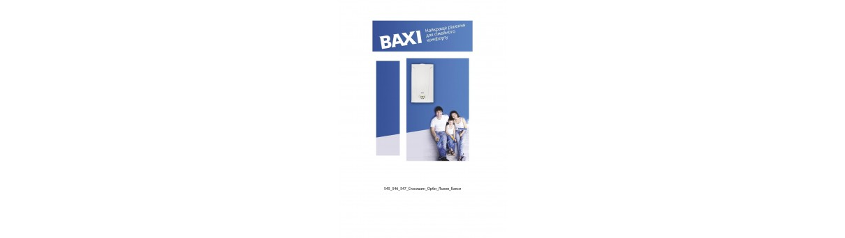 Конденсаційні котли BAXI